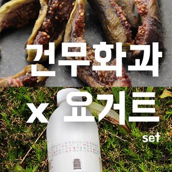건무화과 100g X 유기농 요거트 1000ml x 2